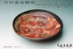 2007年 なみき画廊 竹村嘉造陶展
