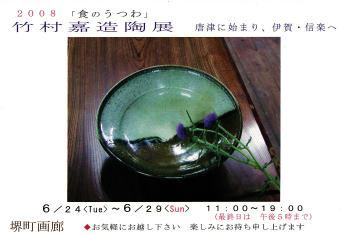 「食のうつわ」竹村嘉造陶展