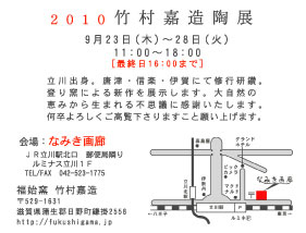 2010namiki002