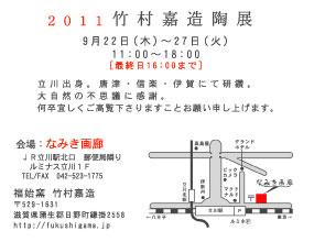 namiki201102
